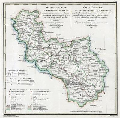 Карта Харьковской губернии 1821 года